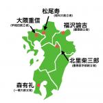 九州は日本教育の聖だった?!