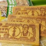 大分県のお土産は壱万円で決まり!