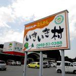 地元新鮮食品が揃う特産品センターなんかんいきいき村!