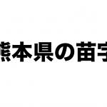 熊本県の珍しい苗字一覧