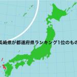 長崎県の都道府県ランキング1位は何がある?